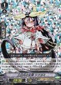 【RRR】三日月の女神 ツクヨミ