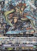 【RRR】黒鎖の進撃 カエダン