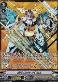 【SVR】満月の女神 ツクヨミ