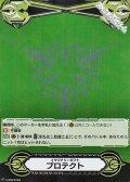 【GM】イマジナリーギフト プロテクト(メタリックカラー色違い)