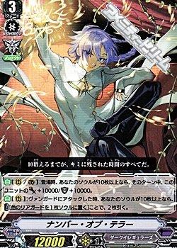 画像1: 【RR】ナンバー・オブ・テラー