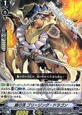 【RR】銀の茨 ブリージング・ドラゴン
