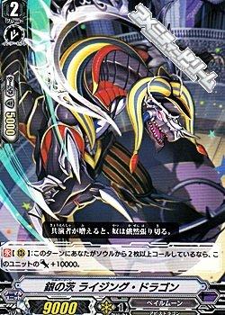 画像1: 【C】銀の茨 ライジング・ドラゴン