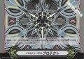 【IGR】イマジナリーギフト プロテクトII(GM2/0052)