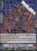 【RRR】ラーヴァフロウ・ドラゴン
