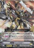 【RR】鋼闘機 シンバスター