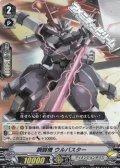 【RR】鋼闘機 ウルバスター