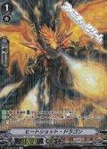 【SP】ヒートショット・ドラゴン