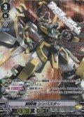 【SP】鋼闘機 シンバスター