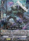 【RRR】海賊剣士 コロンバール
