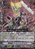 【RRR】熱角竜 ディロフォパイロス