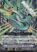 【RRR】テリフィックコイル・ドラゴン