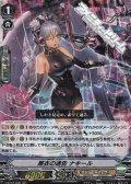 【RRR】黒衣の通告 ナキール