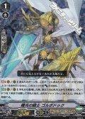 【RRR】曙光の騎士 ゴルボドゥク