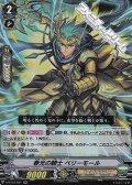 【RR】春光の騎士 ベリーモール
