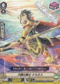 【C】力闘の騎士 ナルネス