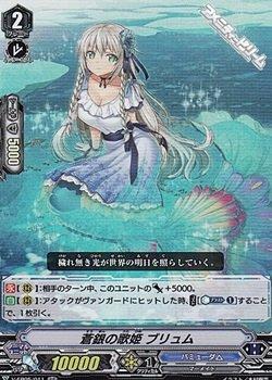 画像1: 【RR】蒼銀の歌姫 ブリュム