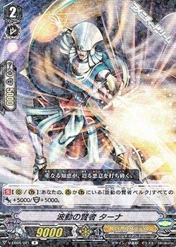 画像1: 【R】波動の賢者 ターナ