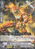 【R】獣神 ヴァーミリオン・バード