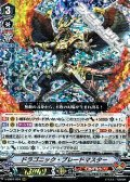 【RRR】ドラゴニック・ブレードマスター