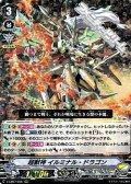 【RRR】超獣神 イルミナル・ドラゴン