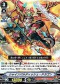 【RR】シャインバルディッシュ・ドラゴン