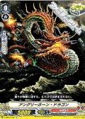 【C】アングリーホーン・ドラゴン