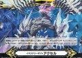 【GM】イマジナリーギフト アクセルII(蒼嵐覇竜 グローリー・メイルストローム)