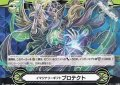 【GM】イマジナリーギフト プロテクトII(氷獄の死霊術師 コキュートス)