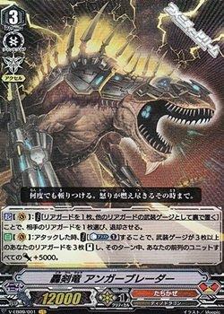 画像1: 【VR】轟剣竜 アンガーブレーダー