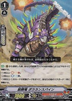 画像1: 【RR】鋭棘竜 ポラカンスパイン