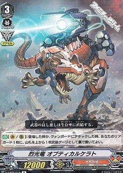 画像1: 【R】烈光竜 オプティカルケラト