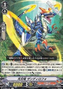 画像1: 【R】光刃竜 ザンディロフォ