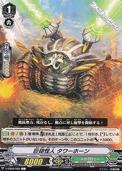 画像1: 【C】巨砲怪人 タワーホーン