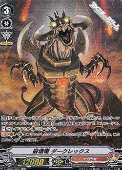 画像1: 【SP】破壊竜 ダークレックス