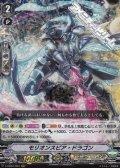 【RRR】モリオンスピア・ドラゴン