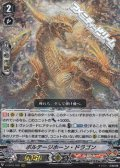 【RRR】ボルテージホーン・ドラゴン