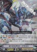 【RR】オニキスダスト・ドラゴン