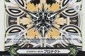 【IGR】イマジナリーギフト プロテクトII(GM2/0106)