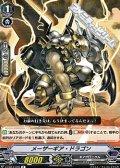 【R】メーザーギア・ドラゴン