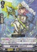 【PR】戦場の歌姫 パルテニア