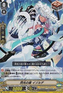 画像1: 【PR】閃光の盾 イゾルデ