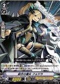 【PR】鋭牙の魔女 フォドラ