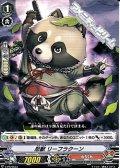 【PR】忍獣 リーフラクーン