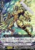 【PR】レトロアックス・ドラゴン
