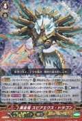 【RRR】黄金竜 スピアエクス・ドラゴン