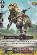 【RR】遊撃竜 ゲリラプシタコ