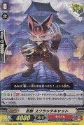 【RR】忍獣 スクラッチキャット