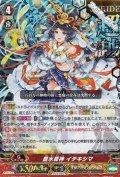 【RRR】【箔押し版】豊水尊神 イチキシマ