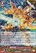 【RRR】【箔押し版】最強司令長官 ファイナルダイマックスDX